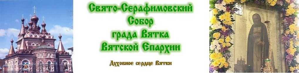Свято-Серафимовский Собор города Вятка Вятской Епархии